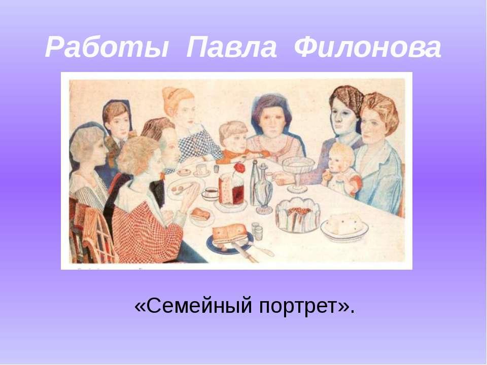 Работы Павла Филонова «Семейный портрет».