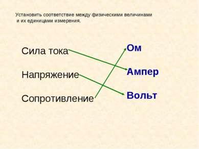 Установить соответствие между физическими величинами и их единицами измерения...