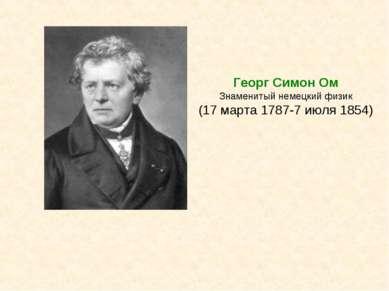 Георг Симон Ом Знаменитый немецкий физик (17 марта 1787-7 июля 1854)