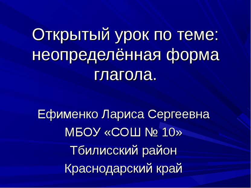 Открытый урок по теме: неопределённая форма глагола. Ефименко Лариса Сергеевн...