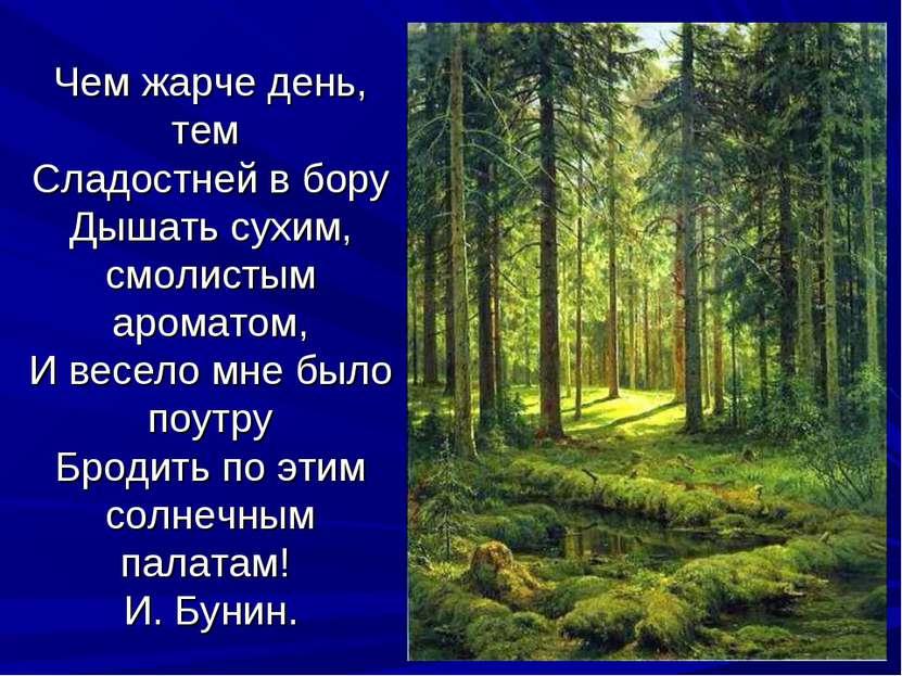 Чем жарче день, тем Сладостней в бору Дышать сухим, смолистым ароматом, И вес...