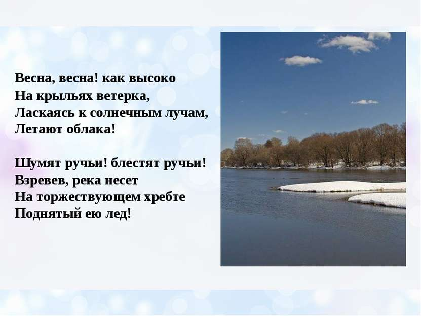 Весна, весна! как высоко На крыльях ветерка, Ласкаясь к солнечным лучам, Лета...