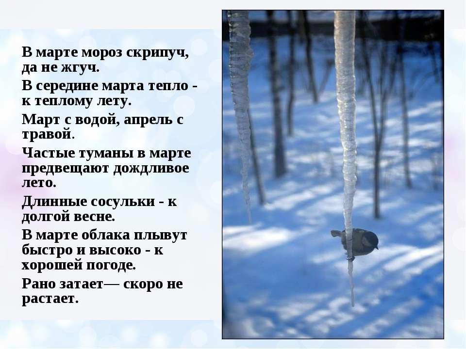 В марте мороз скрипуч, да не жгуч. В середине марта тепло - к теплому лету. М...