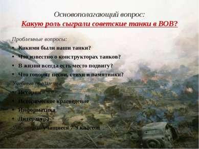 Основополагающий вопрос: Какую роль сыграли советские танки в ВОВ? Проблемные...