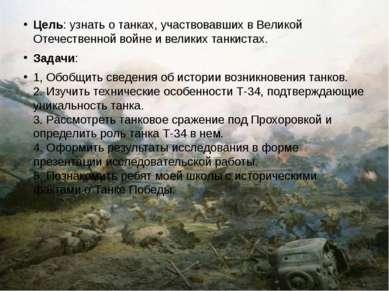 Цель: узнать о танках, участвовавших в Великой Отечественной войне и великих ...