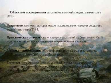 Объектом исследования выступает великий подвиг танкистов в ВОВ. Предметом явл...