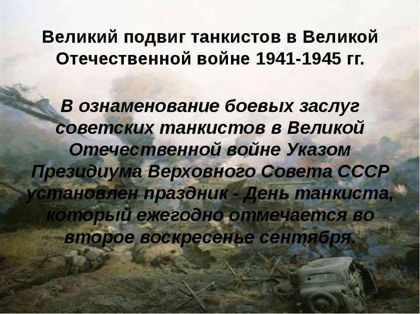 Великий подвиг танкистов в Великой Отечественной войне 1941-1945 гг. В ознаме...