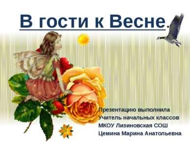 В гости к Весне. Презентацию выполнила Учитель начальных классов МКОУ Лизинов...