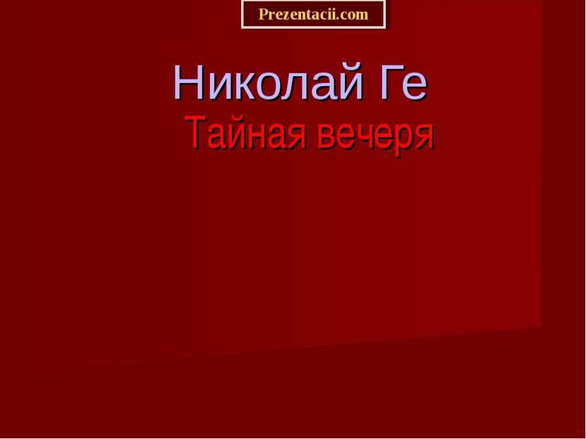 Николай Ге Тайная вечеря Prezentacii.com