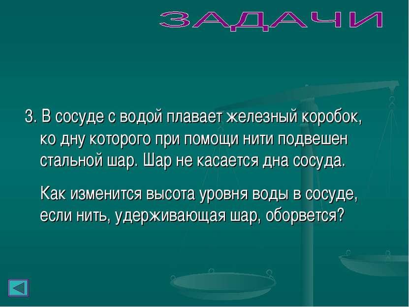 3. В сосуде с водой плавает железный коробок, ко дну которого при помощи нити...