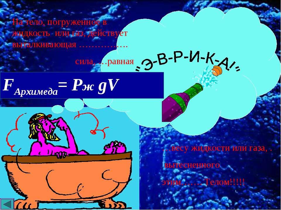 На тело, погруженное в жидкость или газ, действует выталкивающая ……………. сила,...