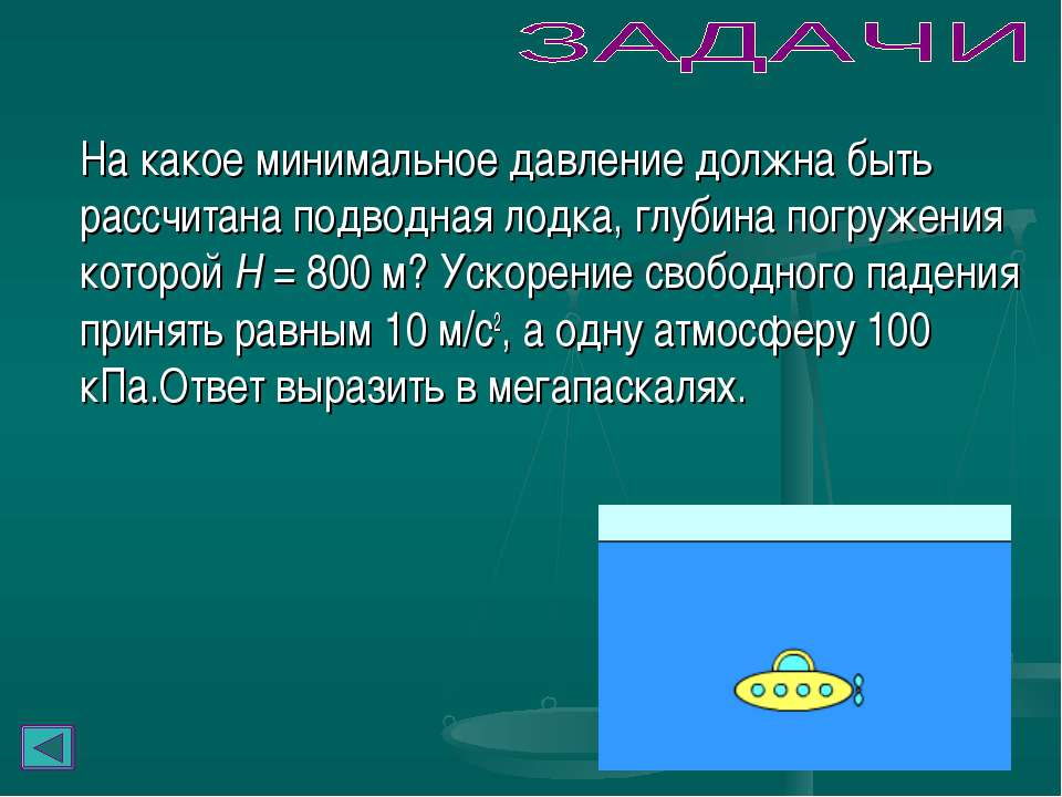 На какое минимальное давление должна быть рассчитана подводная лодка, глубина...