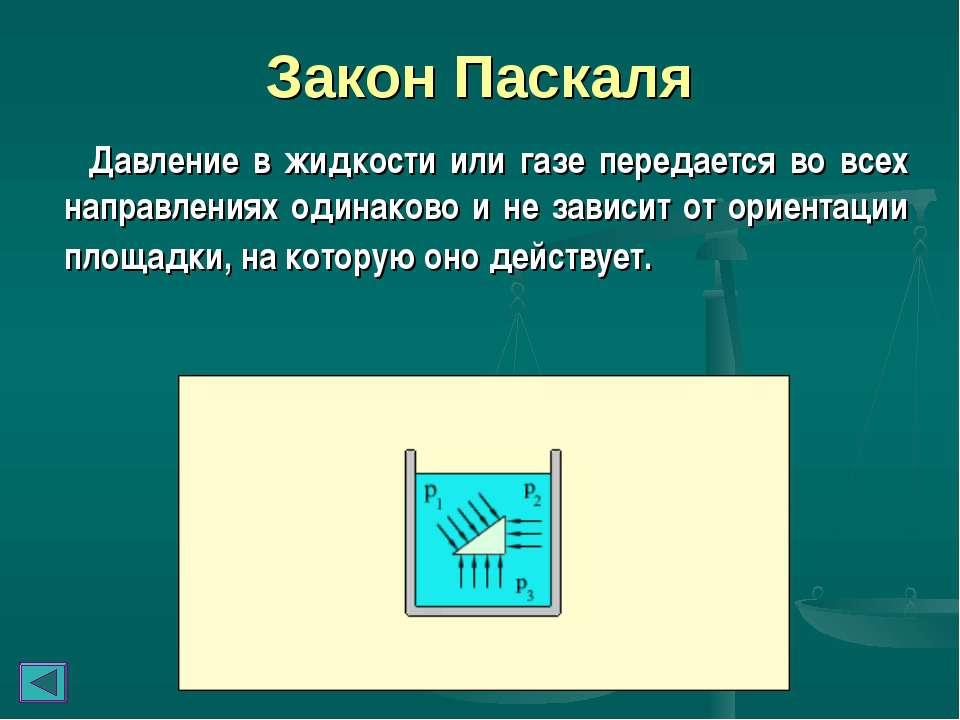 Закон Паскаля Давление в жидкости или газе передается во всех направлениях од...