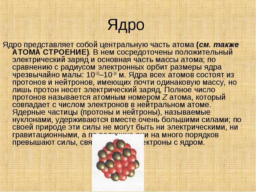 Ядро Ядро представляет собой центральную часть атома (см. также АТОМА СТРОЕНИ...
