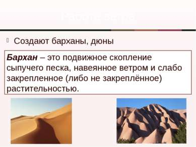 Создают барханы, дюны Работа ветра Бархан – это подвижное скопление сыпучего ...