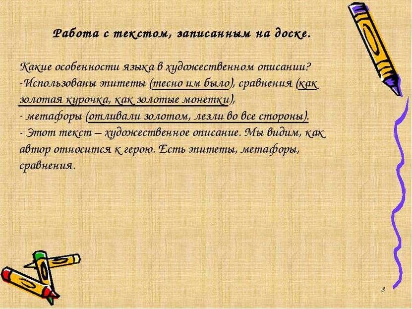 * Работа с текстом, записанным на доске. Какие особенности языка в художестве...