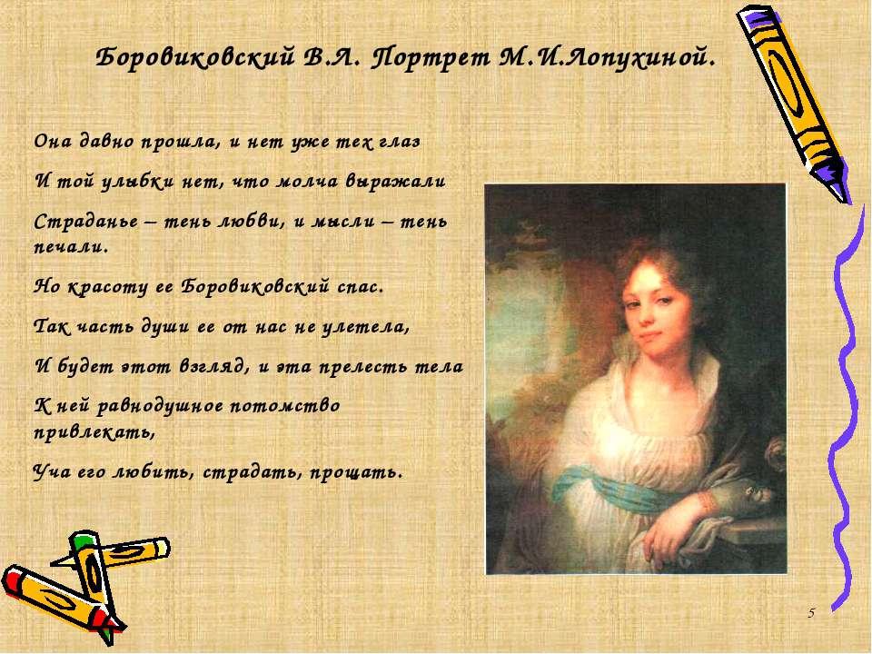 * Боровиковский В.Л. Портрет М.И.Лопухиной. Она давно прошла, и нет уже тех г...