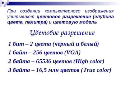 При создании компьютерного изображения учитывают цветовое разрешение (глубина...