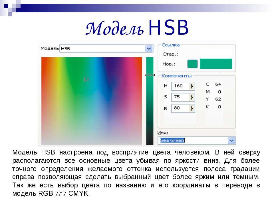 Модель HSB Модель HSB настроена под восприятие цвета человеком. В ней сверху ...