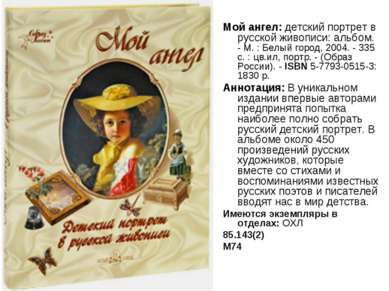 Мой ангел: детский портрет в русской живописи: альбом. - М. : Белый город, 20...