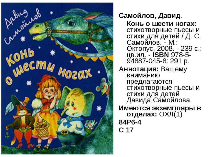 Самойлов, Давид. Конь о шести ногах: стихотворные пьесы и стихи для детей / Д...