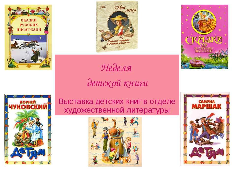 Неделя детской книги Выставка детских книг в отделе художественной литературы
