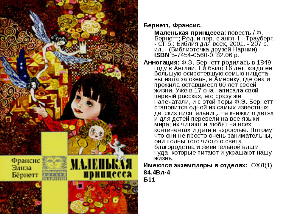 Бернетт, Фрэнсис. Маленькая принцесса: повесть / Ф. Бернетт; Ред. и пер. с ан...