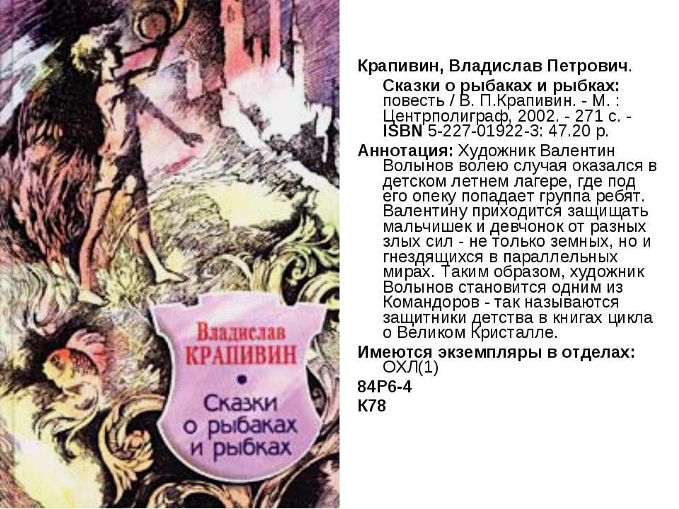 Крапивин, Владислав Петрович. Сказки о рыбаках и рыбках: повесть / В. П.Крапи...