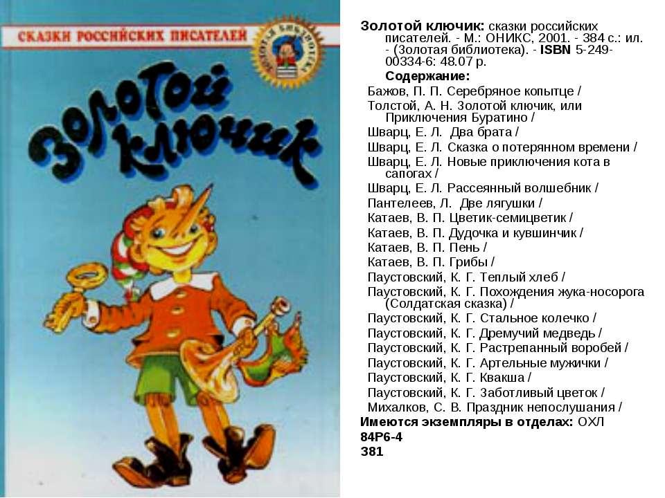 Золотой ключик: сказки российских писателей. - М.: ОНИКС, 2001. - 384 с.: ил....