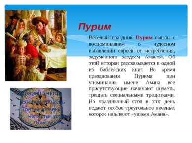 Пурим Весёлый праздник Пурим связан с воспоминанием о чудесном избавлении евр...