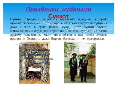 Праздники иудаизма Суккот Суккот (Праздник кущей) - еврейский праздник, котор...