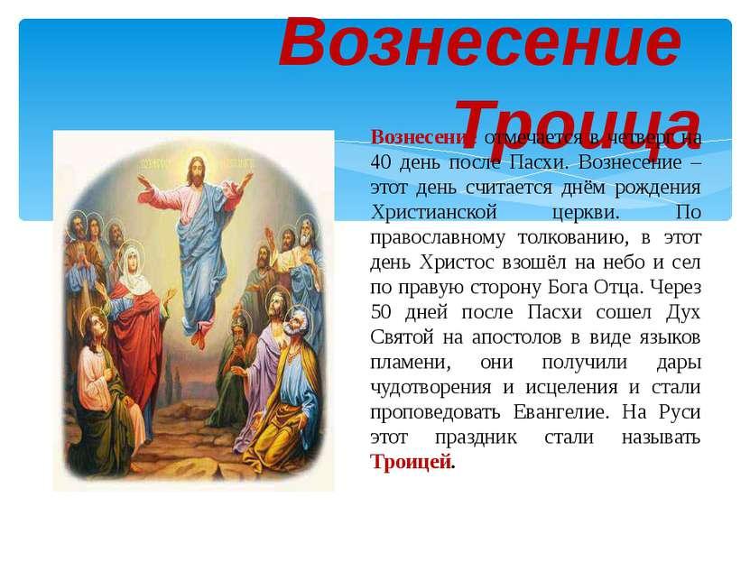 Вознесение Троица Вознесение отмечается в четверг на 40 день после Пасхи. Воз...