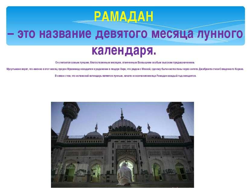 РАМАДАН – это название девятого месяца лунного календаря. Он считается самым ...