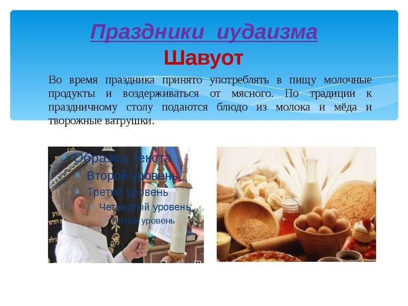 Праздники иудаизма Шавуот Во время праздника принято употреблять в пищу молоч...