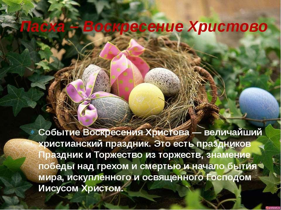 Событие Воскресения Христова — величайший христианский праздник. Это есть пра...