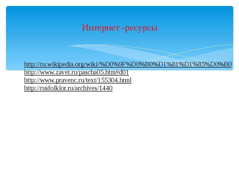 Интернет -ресурсы http://ru.wikipedia.org/wiki/%D0%9F%D0%B0%D1%81%D1%85%D0%B0...
