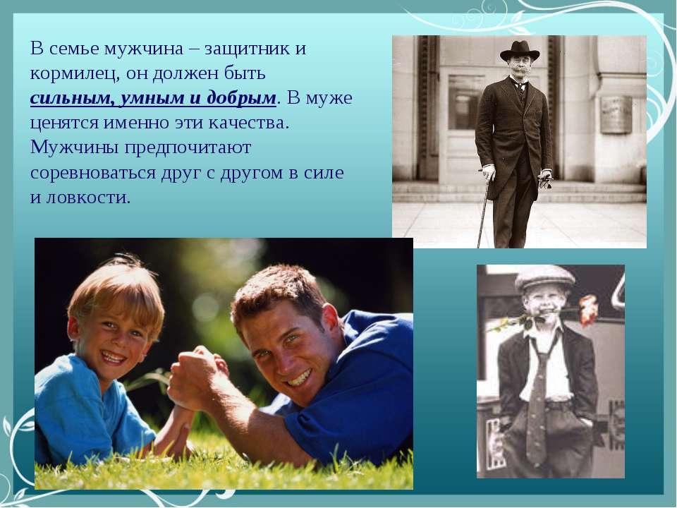 В семье мужчина – защитник и кормилец, он должен быть сильным, умным и добрым...