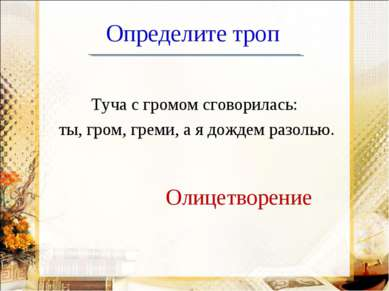 Определите троп Туча с громом сговорилась: ты, гром, греми, а я дождем разоль...