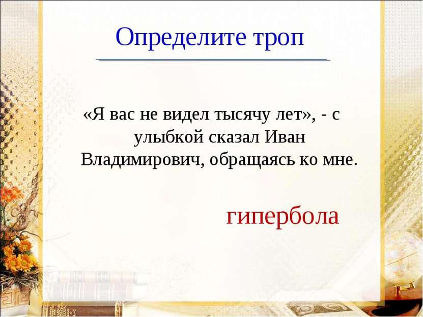 Определите троп «Я вас не видел тысячу лет», - с улыбкой сказал Иван Владимир...