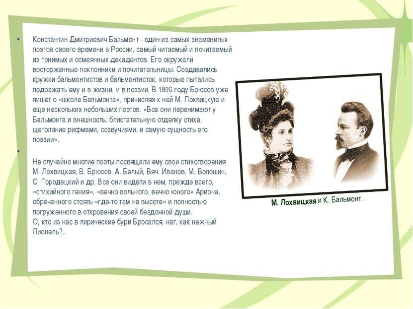 Константин Дмитриевич Бальмонт - один из самых знаменитых поэтов своего време...