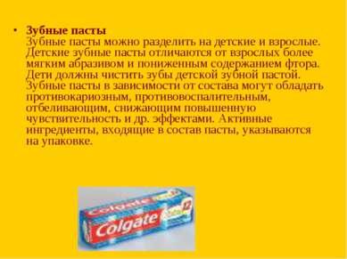 Зубные пасты Зубные пасты можно разделить на детские и взрослые. Детские зубн...