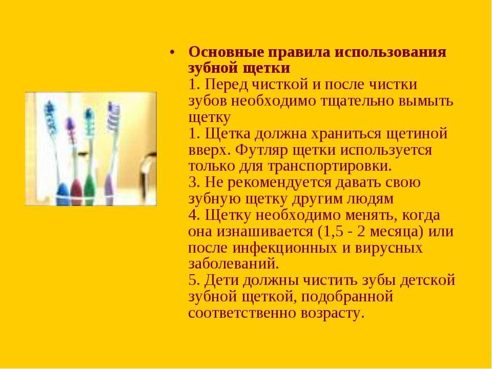 Основные правила использования зубной щетки 1. Перед чисткой и после чистки з...
