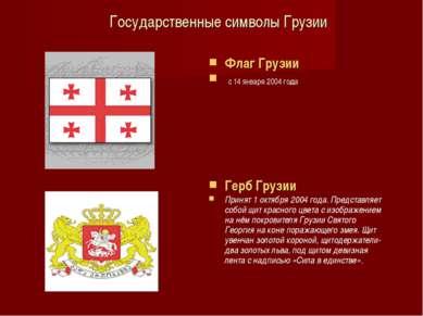 Государственные символы Грузии Флаг Грузии с 14 января 2004 года Герб Грузии ...