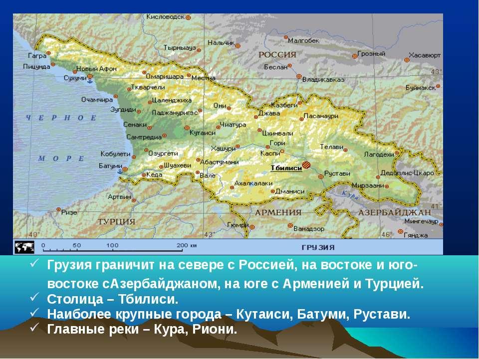 Грузия граничит на севере с Россией, на востоке и юго-востоке сАзербайджаном,...
