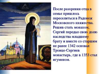 После разорения отца в семье пришлось переселиться в Радонеж Московского княж...