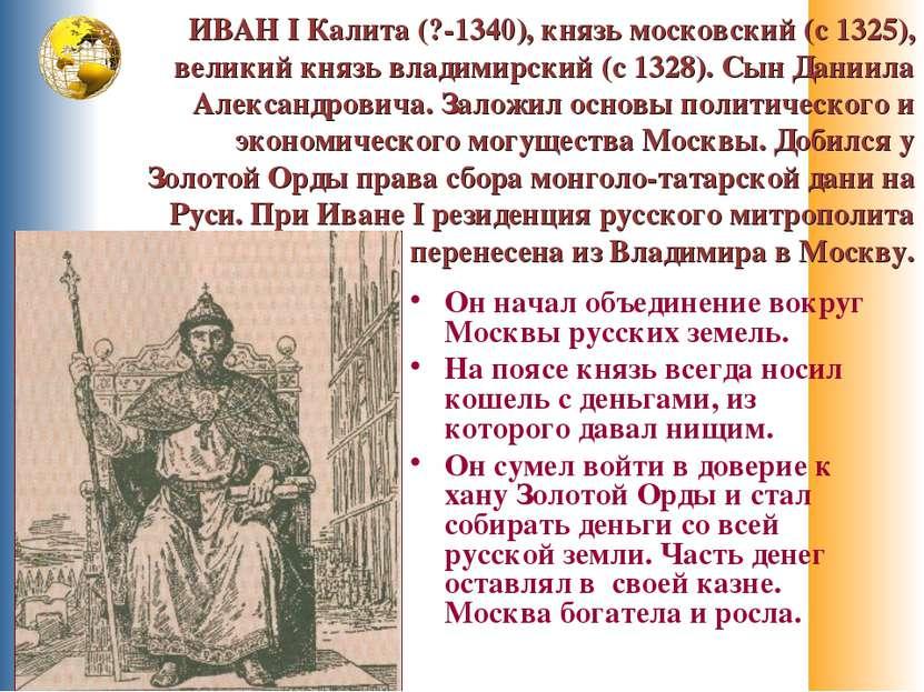 ИВАН I Калита (?-1340), князь московский (с 1325), великий князь владимирский...