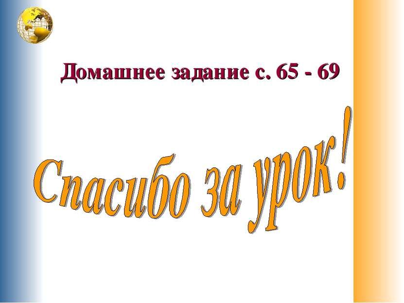 Домашнее задание с. 65 - 69