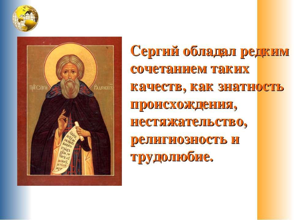 Сергий обладал редким сочетанием таких качеств, как знатность происхождения, ...