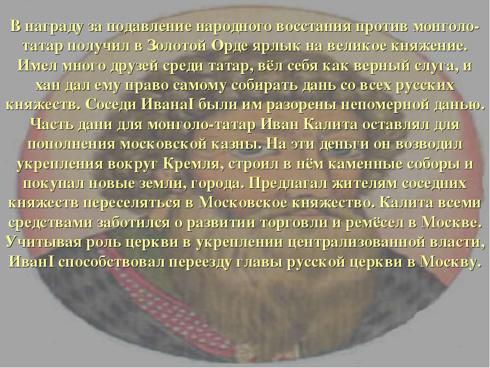 В награду за подавление народного восстания против монголо-татар получил в Зо...