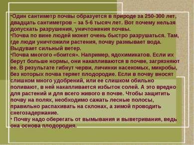 Один сантиметр почвы образуется в природе за 250-300 лет, двадцать сантиметро...
